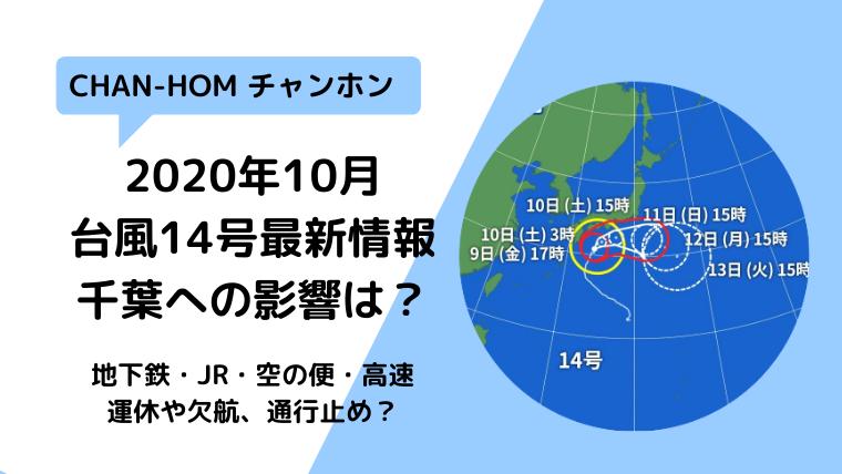 最新2020台風14号千葉上陸はいつ?電車や飛行機・道路に影響は?