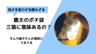 カネ恋4話|猿のポチ袋どこで買える?キムラ緑子の演技に涙!三猿とも