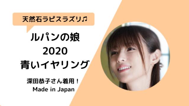 2020ルパンの娘1話で深田恭子が着用の青いイヤリングブランドはテイクアップ