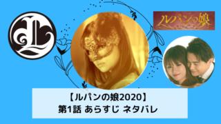 【ルパンの娘2020】1話あらすじネタバレ華と数馬は新婚生活が送れる?