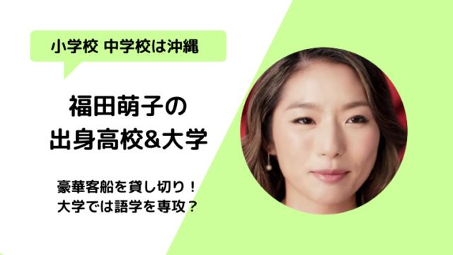 福田萌子の学歴・中学高校大学は?修学旅行は7泊8日の東亜学園、共立女子大学
