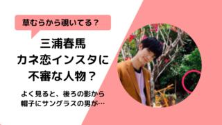 【画像】三浦春馬カネ恋インスタに不審なサングラス男は誰?猫が写ってる?