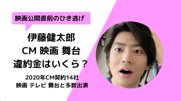 伊藤健太郎ひき逃げでドラマCM映画の影響は?違約金賠償金5億円?