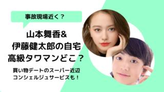 山本舞香&伊藤健太郎自宅タワーマンションは渋谷のどこ?LIFE近く?ラ・トゥール渋谷?