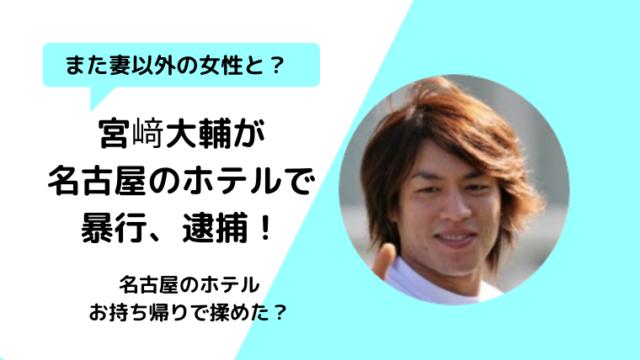 宮﨑大輔逮捕!食事後に知人女性と泊まった名古屋ホテルはどこ?