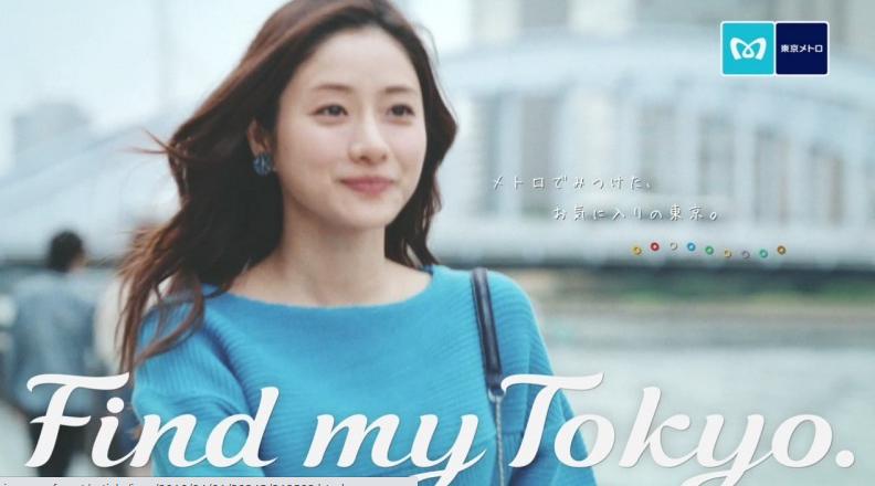 石原さとみ/東京メトロ「Find my Tokyo.」