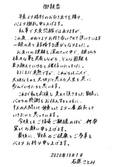石原さとみ 結婚 FAX 2020年10月1日
