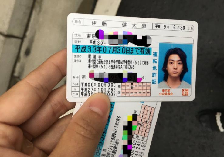 伊藤健太郎 運転免許証
