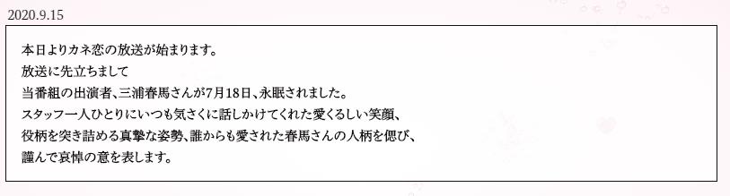 カネ恋 テロップ 三浦春馬