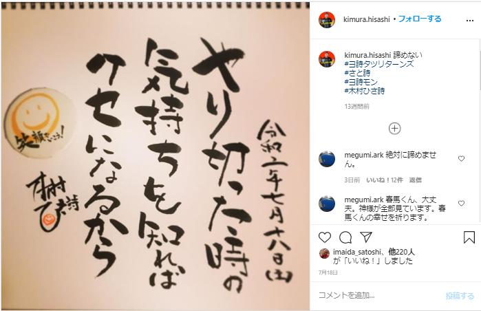 木村ひさし インスタ2020年7月18日「やり切った時の気持ちを知ればクセになるから」