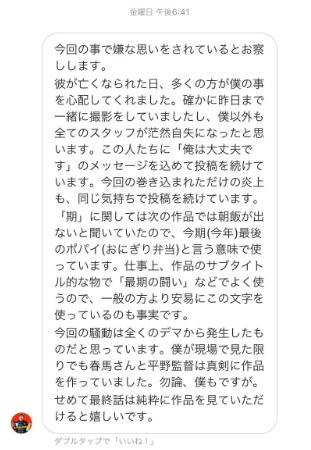 木村ひさし炎上インスタ返信