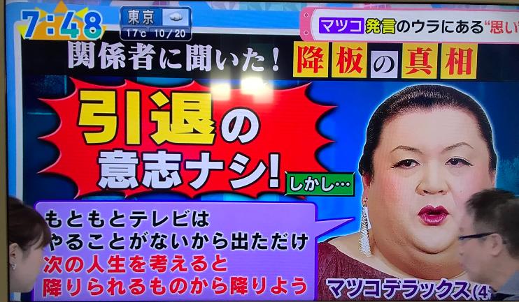 マツコ 5時に夢中