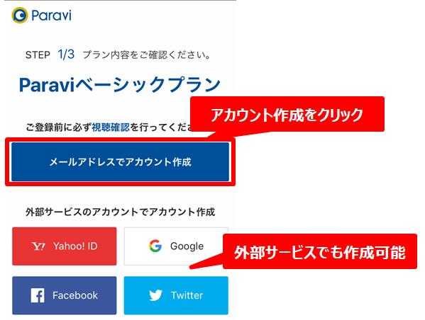 Paravi新規登録