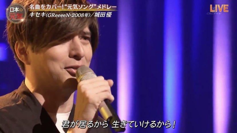 音楽の日 キセキ 城田優