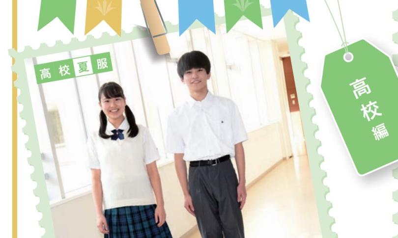 創価高校 夏服 制服