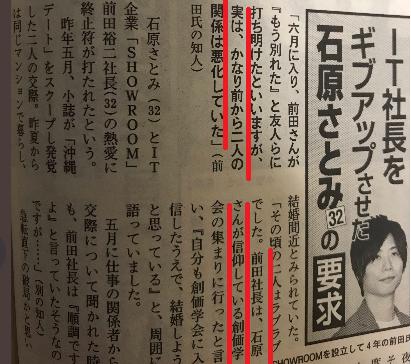 石原さとみ 前田裕二