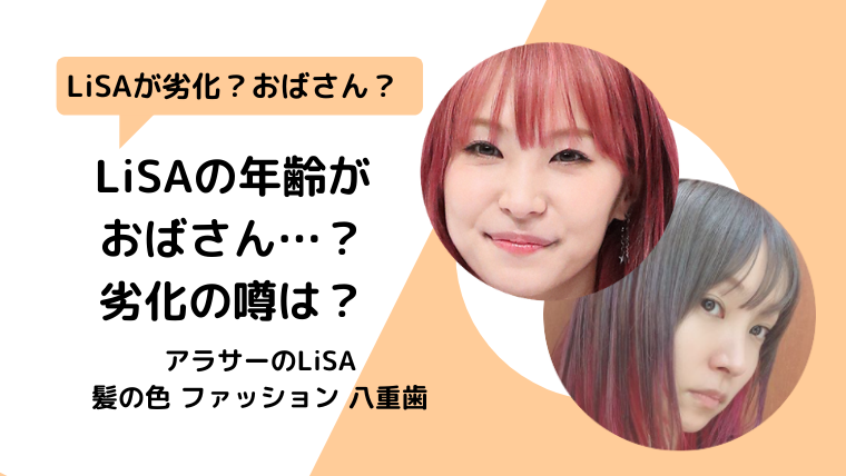 【顔画像】LiSAが劣化?すっぴん年齢がおばさんと言われる5つの理由 鬼滅の刃