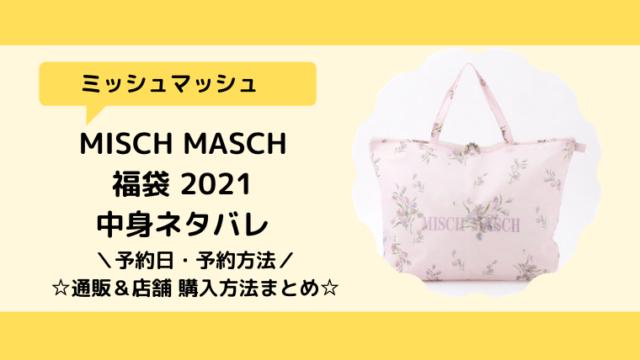 ミッシュマッシュ福袋2021中身ネタバレ予約日や通販&店舗購入方法