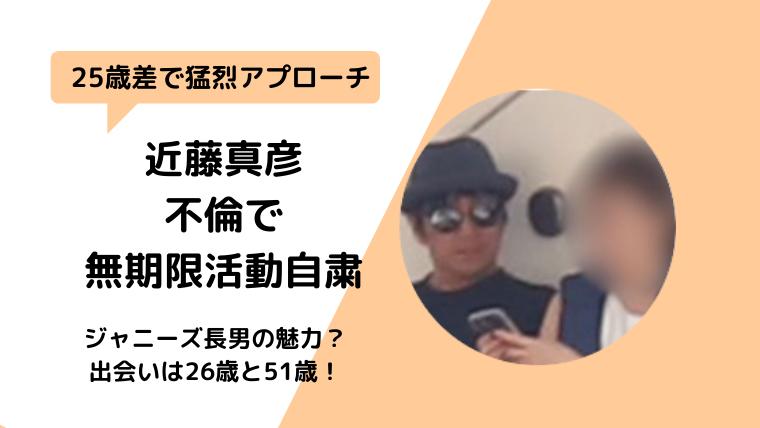【顔画像】近藤真彦と不倫女社長Aは誰?オーダースーツ経営で馴れ初めは?