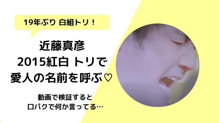 【動画】近藤真彦2015年紅白で口パク不倫相手A子の名前呼ぶ?読唇術必要