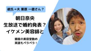 【画像】朝日奈央が彼氏と婚約?夫旦那は美容師栗原一徳で美容室はどこ?