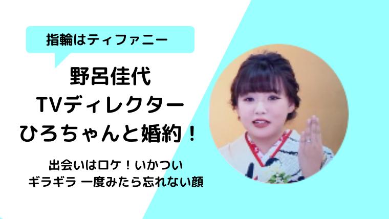 野呂佳代ディレクター彼氏ひろちゃんと婚約&結婚!馴れ初めやきっかけは何?