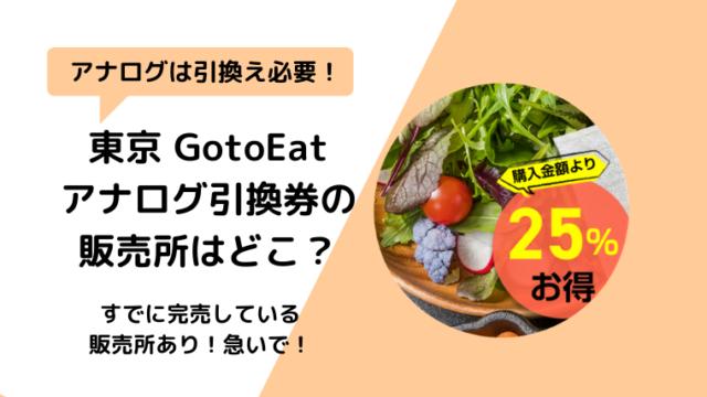 【東京】GotoEatアナログ食事券の引換・販売店舗の場所はどこ?東京都販売所
