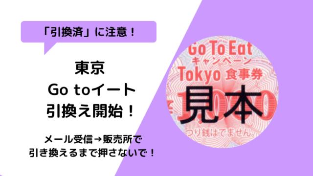 【東京】GoToEatイート食事券引換が開始!購入前引換済に注意