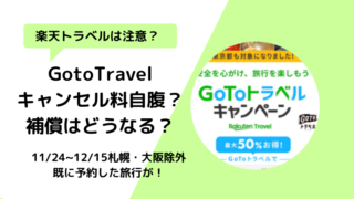 【GoToトラベル】楽天トラベル予約でキャンセル料は自腹?補償ある?