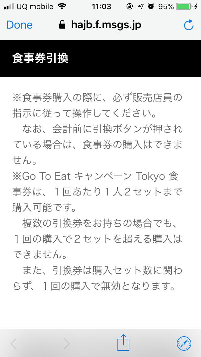 go to eat/go toイート東京