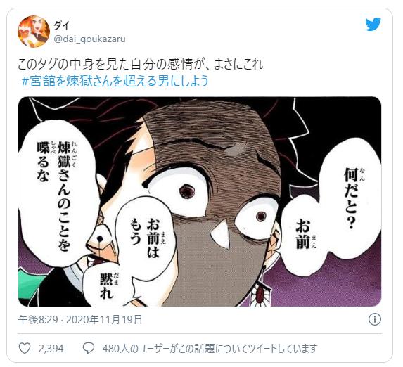 鬼滅の刃 金スマ Snowman 宮舘
