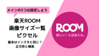 楽天ROOM・ルーム画像サイズ大きさのまとめ!プロフィール&カバーピクセル