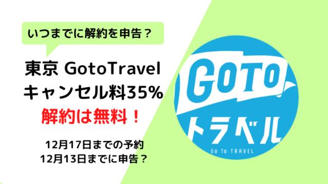 【東京】GoToTravelキャンセル料無料の対象期間はいつ?申告期限は?