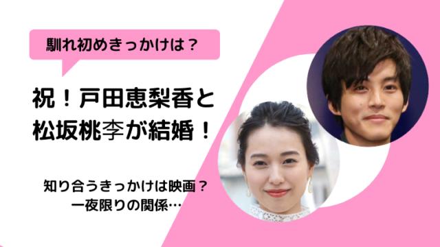 【結婚】戸田恵梨香と松坂桃李の馴れ初め、きっかけは何?映画の共演?