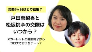 戸田恵梨香&松坂桃李はいつから付き合っていた?交際期間は9ヶ月?