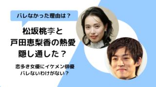 戸田恵梨香&松坂桃李の熱愛はなぜバレなかった?3つの理由は何?