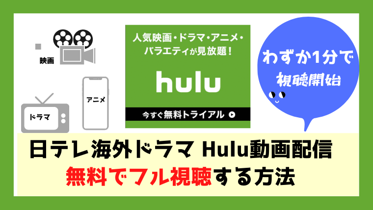 日テレ&海外ドラマ無料見逃し配信はHulu!フル動画で全話を見る方法は?
