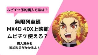 鬼滅の刃映画「無限列車編」MX4D 4DX上映館ムビチケ予約方法は?