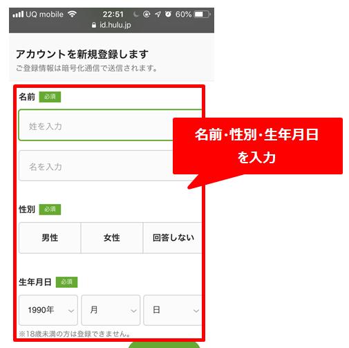 Hulu新規登録