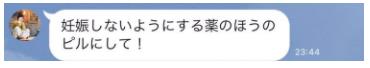 小澤廉 元JK恋人壮絶DV中絶