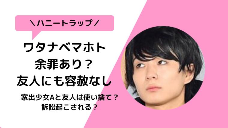 余罪!ワタナベマホト強姦冤罪ハニトラで山下威豆三28万円の被害?