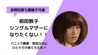 前田敦子シングルマザーが嫌な3つの理由!デキ婚→離婚でプライドが邪魔?