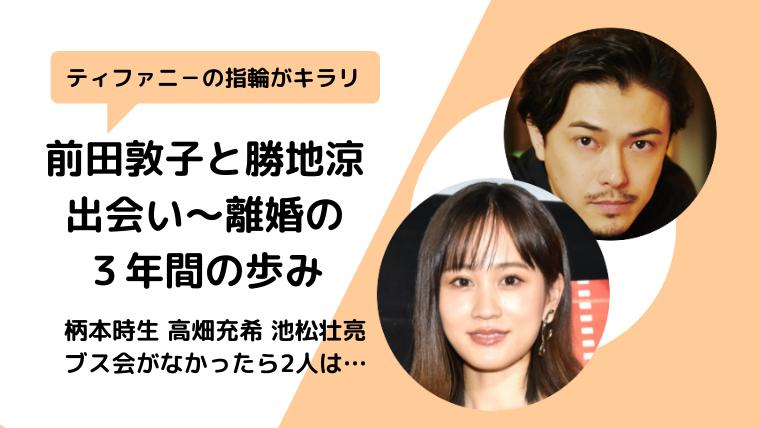 前田敦子と勝地涼の交際→デキ婚→離婚を時系列で!馴れ初めから詳しく解説