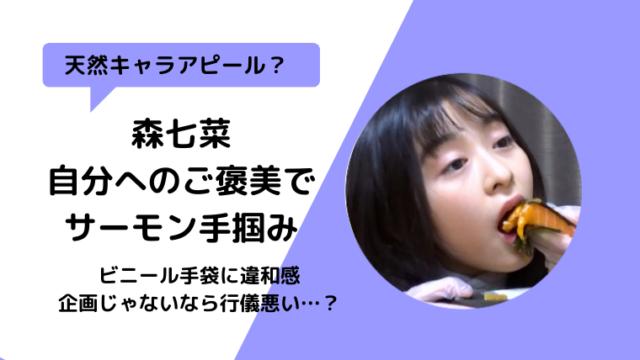 【画像】森七菜肉好き→サーモン手掴み食べ方汚いのはヤラセやモッパン?