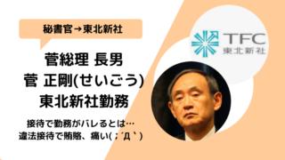 菅首相の長男は正剛で東北新社勤務でコネ入社なの?役職は何?
