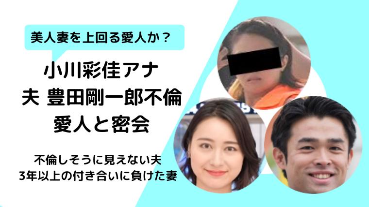 【顔画像】豊田剛一郎浮相手は誰で名前は?安達祐実似で小川彩佳ショック?