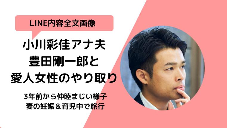 【LINE画像】小川彩佳の夫豊田剛一郎と不倫相手とのやり取り内容は?