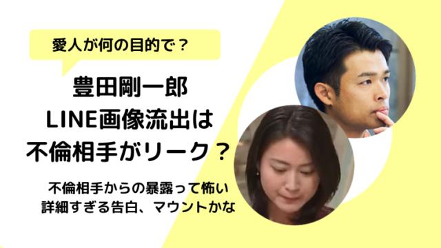 小川彩佳夫豊田剛一郎の不倫相手A子がリーク?暴露理由は何?