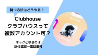 Clubhouseクラブハウス複数アカウント作成方法は?禁止&注意点