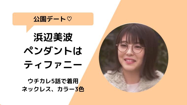 【画像】ウチカレ浜辺美波ペンダントのブランドは何?ティファニーTIFFANY&Co.